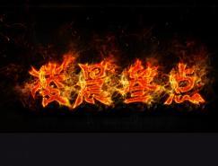 利用图层样式及素材制作漂亮的火焰字