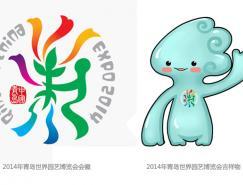 2014年青岛世界园艺博览会会徽