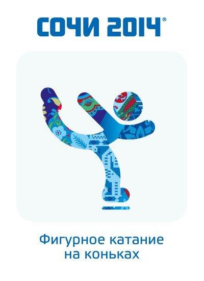 2014年索契冬季奥运会图标发布