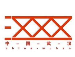 武汉城市形象Logo入围作品公示