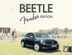 汽车广告欣赏:甲壳虫FenderEdition
