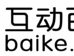 互动百科启用新域名baike.com