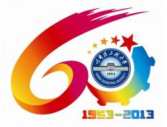 哈尔滨工程大学校庆60周年校庆标志发布