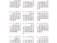 2014年日历矢量图下载(可编辑)