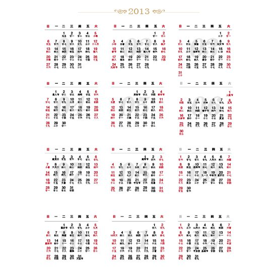 2013年日历矢量图下载(可编辑)