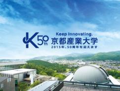 京都产业大学50周年Logo公布