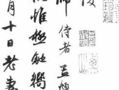 元代著名書畫家趙孟頫