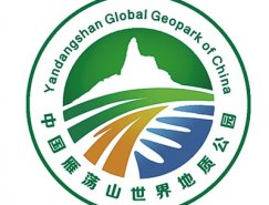 雁荡山世界地质公园徽标出炉