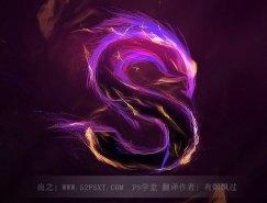 利用画笔及变形工具制作漂亮的紫色火焰字