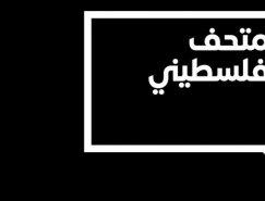 巴勒斯坦博物馆品牌识别设计