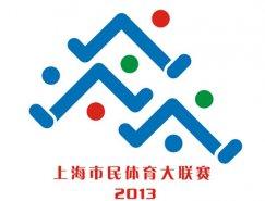 上海市民体育大联赛会徽出炉
