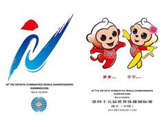 第四十五届世界体操锦标赛会徽、吉祥物发布