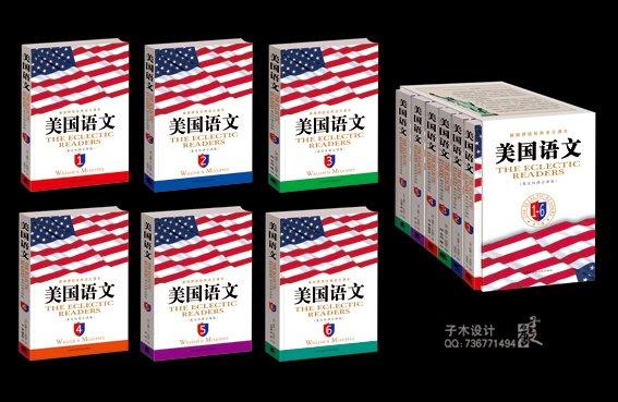 子木《美國語文》平裝函盒/整體設計/天津社會科學院出版社