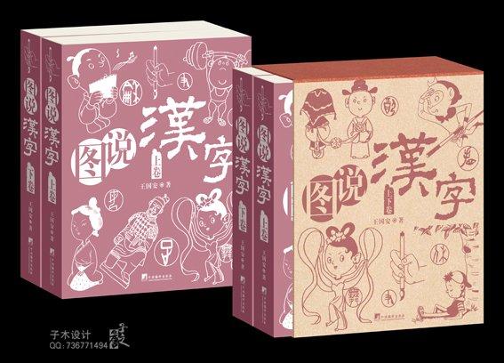 子木《圖書漢字》平裝函盒/整體設計/插圖繪畫/中央編譯出版社