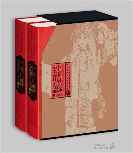 子木《中國京劇藝術百科全書》國家重點出版項目/精裝函盒兩種/整體設計/中央編譯出版社