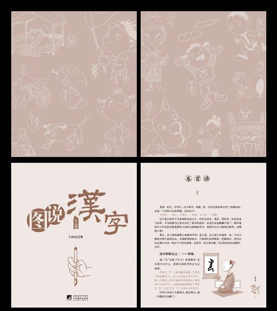 子木《圖書漢字》彩色內文整體設計制作/插圖繪畫/中央編譯出版社