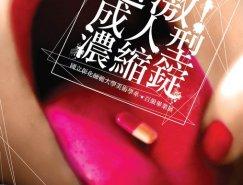 2011年台湾设计院校毕业展海报设计
