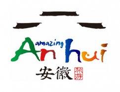 安徽发布统一的旅游形象标志