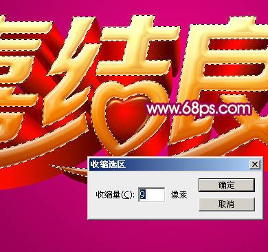 Photoshop制作金色婚庆立体字