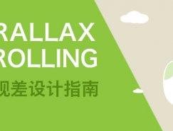 滚动视差(Parallax Scrolling)设