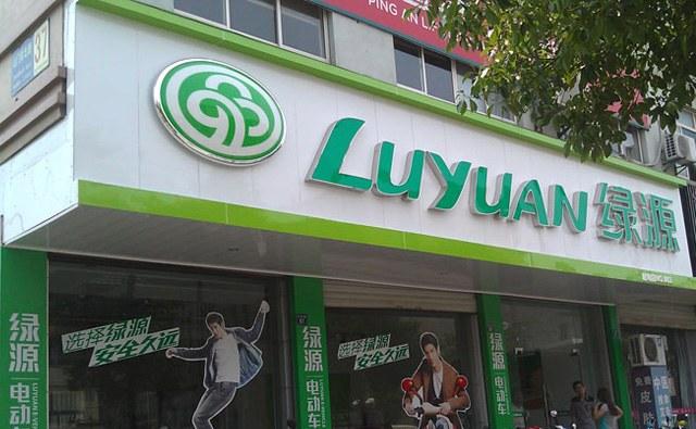绿源牌电动车启用新logo