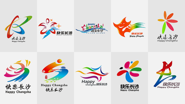 长沙城市旅游形象logo投票