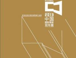 第六届中国国际海报双年展获奖作品