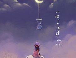 香港Starry John概念插画艺术