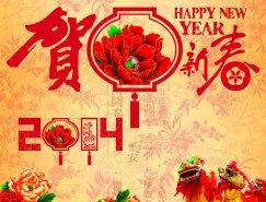 2014贺新春广告PSD素材