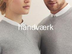 H?ndv?rk優雅極簡的品牌形象設計