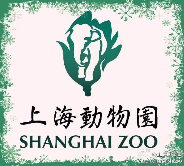 """经过1年多时间的公开征集、多轮评审和深化设计,上海动物园新园标正式确定。新园标保留了原园标的二大经典元素""""白玉兰""""和""""亚洲象"""",通过简洁、时尚的设计,赋予其更强烈的辨识度和时代感。 新园标的图形部分:微微绽放的白玉兰寓示着上海动物园正处于逐步成熟的阶段,将迎来更加灿烂、辉煌的未来;温和憨厚的亚洲象鉴证着上海动物园的历史,代表着吉祥如意、自然和谐的美好愿景。图形的色调采用符合自然、环保主题的绿色,从上至下有一个逐渐加深的渐变。渐变的色彩加之色块的表达形式,时"""