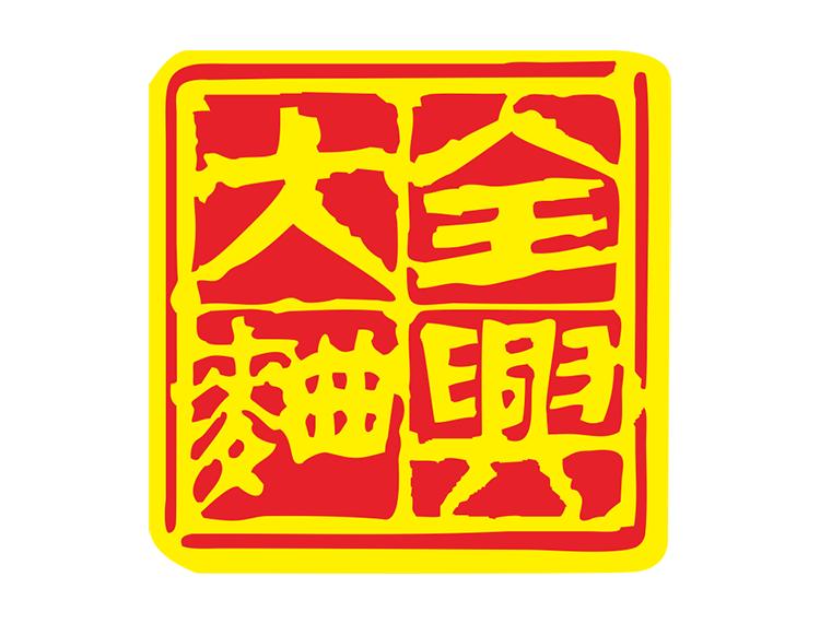 全兴大曲logo标志矢量图