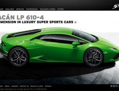 20个动感酷炫的汽车品牌网站
