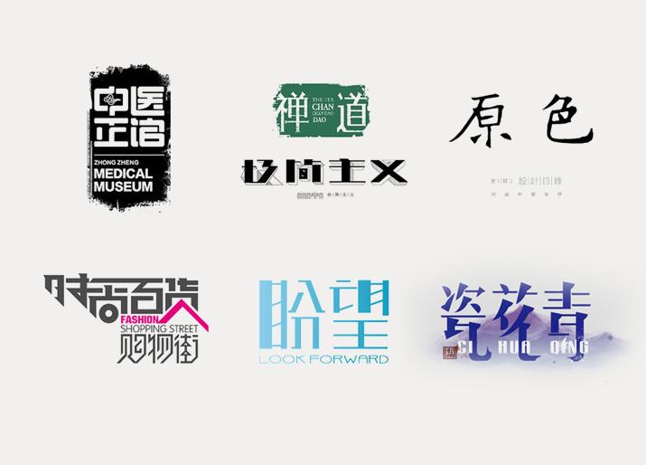 汉字创意:字体图形化设计图片