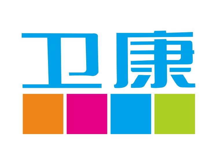 卫康logo标志矢量图