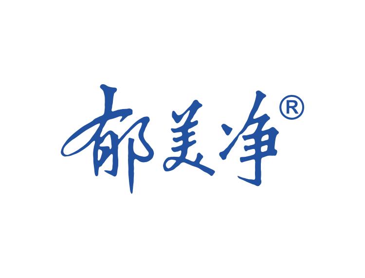 郁美净logo标志矢量图