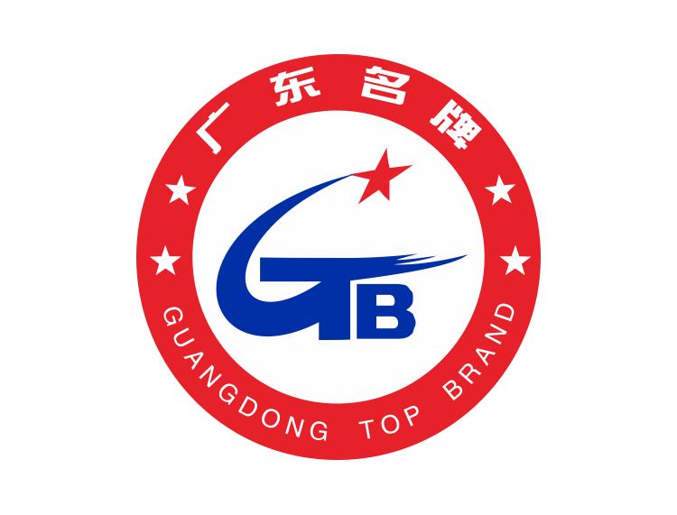 广东省名牌产品标志 广东省名牌产品 广东省名牌产品网高清图片