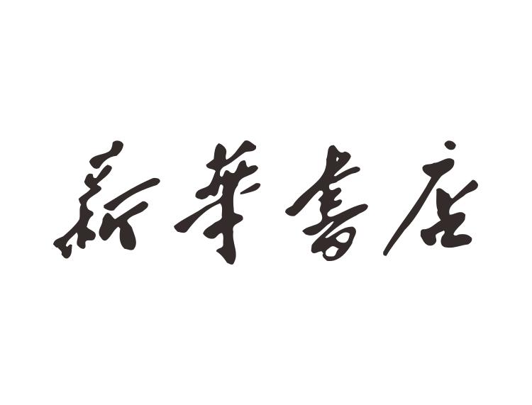 新华书店标志矢量图