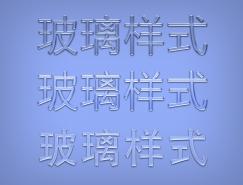 玻璃字效果PS样式