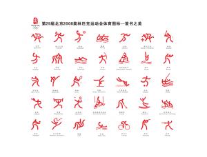 北京2008奥运会体育图标矢量素材