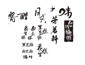 多种食品字体设计矢量格式下载(一)