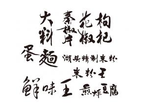多种食品字体设计矢量格式下载(二)