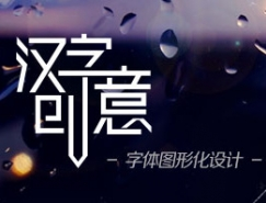 汉字创意:字体图形化设计