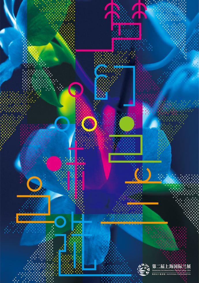 国际资讯_2014上海国际兰展海报邀请展部分参展作品欣赏(5) - 设计之家