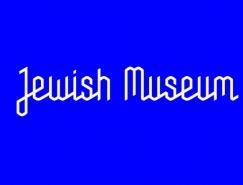 猶太博物館視覺形象設計欣賞