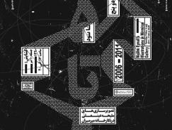 2014法國肖蒙設計節海報大賽入選作品欣賞