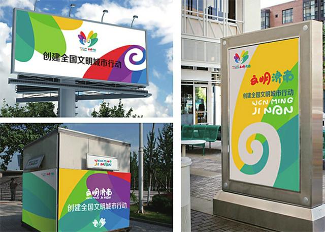 济南市创建全国文明城市形象标识作品设计者,是山东工艺美术学院