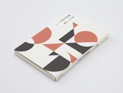 台湾设计师王志弘书籍封面设计