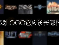 游戏LOGO应该长哪样?