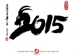 2015羊年艺术字矢量素材(2)